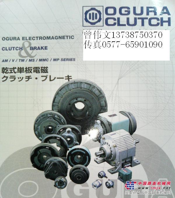供应拉链机械专用OGURA电磁离合器刹车器制动器