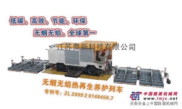 供应热再生养护列车