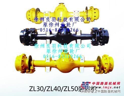 供应厦工ZL50装载机驱动桥总成及全套配件