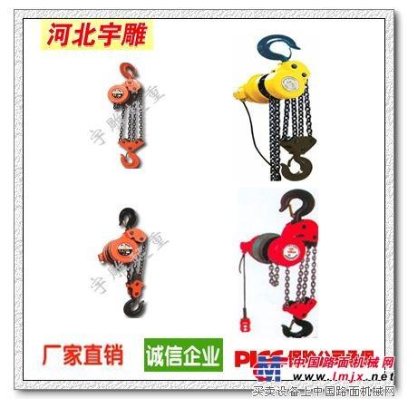 供应爬架电动葫芦|10吨电动葫芦速度|爬架环链电动葫芦|现货