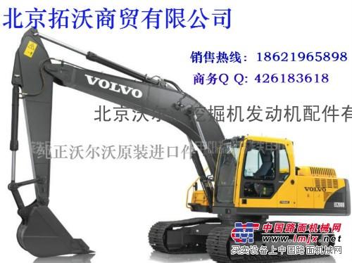 沃尔沃工程机械配件进出口贸易公司.主要是以沃尔沃挖掘机,高清图片