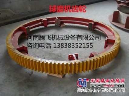 供应1200球磨机齿轮配件1830球磨机大齿圈生产厂家