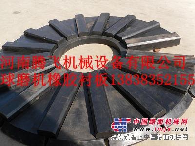 1200型水磨球磨机橡胶衬板配件生产厂家