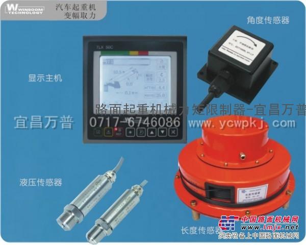 厂家直销工程起重机械TLX50Q型汽车吊力矩限制器