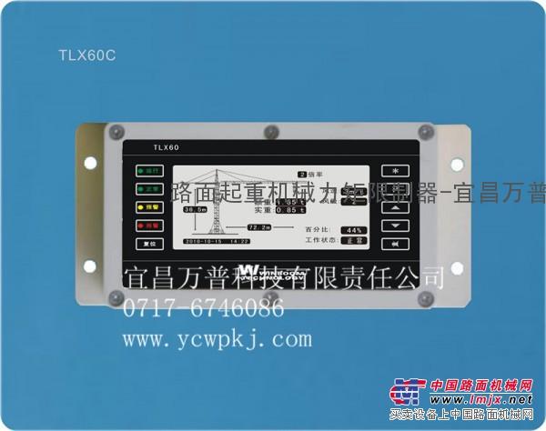 厂家直销TLX53A型远程监控塔机黑匣子