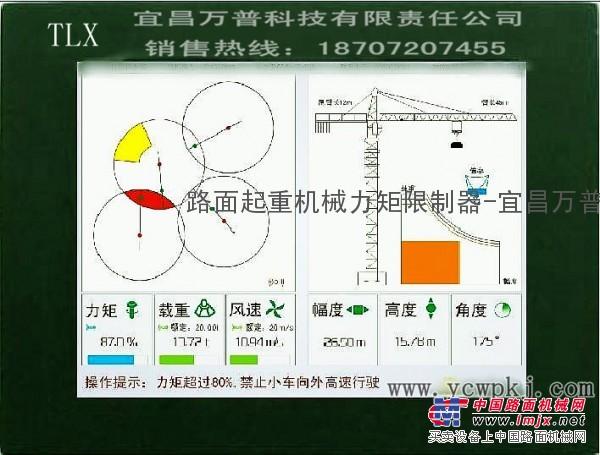 厂家直销TLX54A型建筑机械塔吊黑匣子
