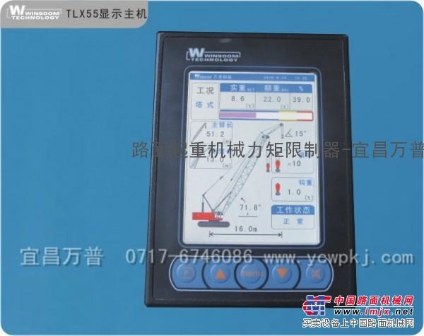 厂家直销TLX55A型轨道吊力矩限制器