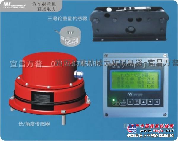 厂家直销TLX42Q型汽车吊力矩限制器(三滑轮取力)