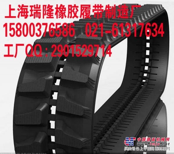 供应玉柴YC20-3-5-6-7-8-9挖掘机橡胶履带