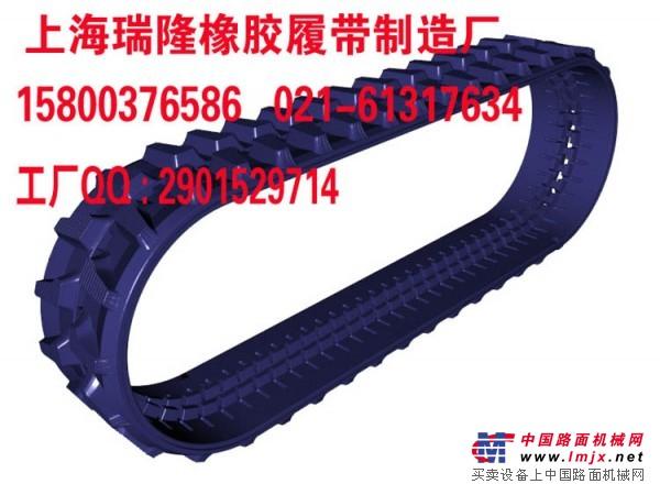 供应玉柴YC35-3-5-6-7-8-9挖掘机橡胶履带