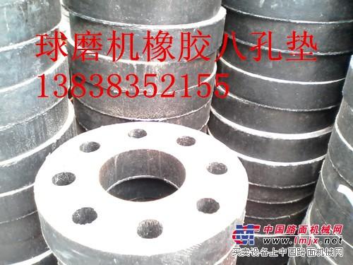 供应青海1500球磨机十字连接橡胶八孔盘