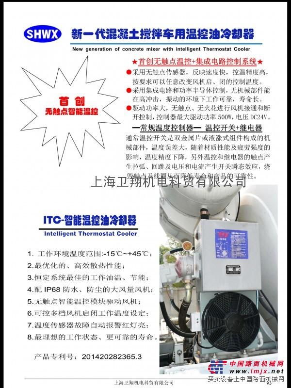新一代混凝土搅拌车用温控油冷却器