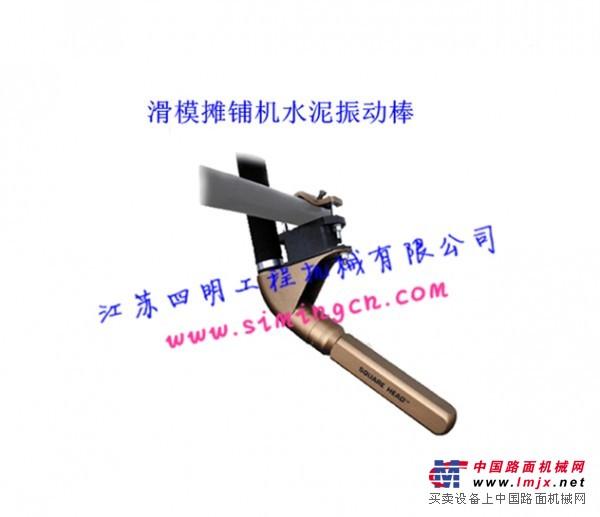 出售WYCO进口振动棒、水泥混凝土、液压振动棒