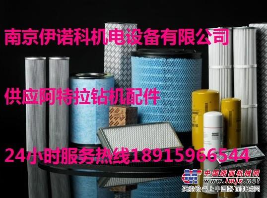阿特拉斯L6/L8钻机滤芯保养件 原厂/国产南京现货供应