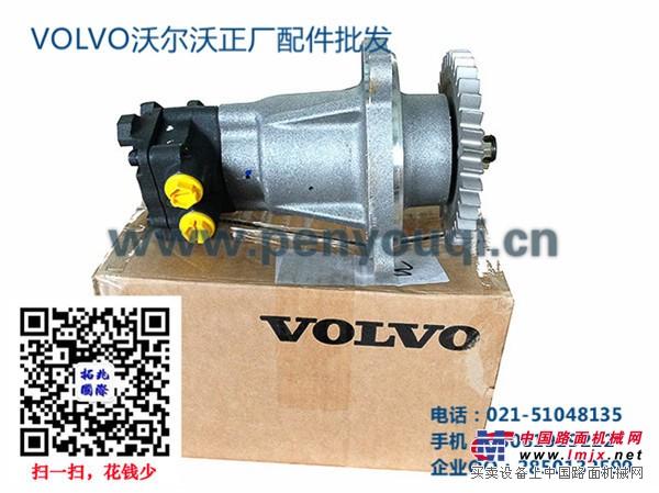 供应沃尔沃卡车柴油泵-沃尔沃卡车高压油泵-沃尔沃载货车配件