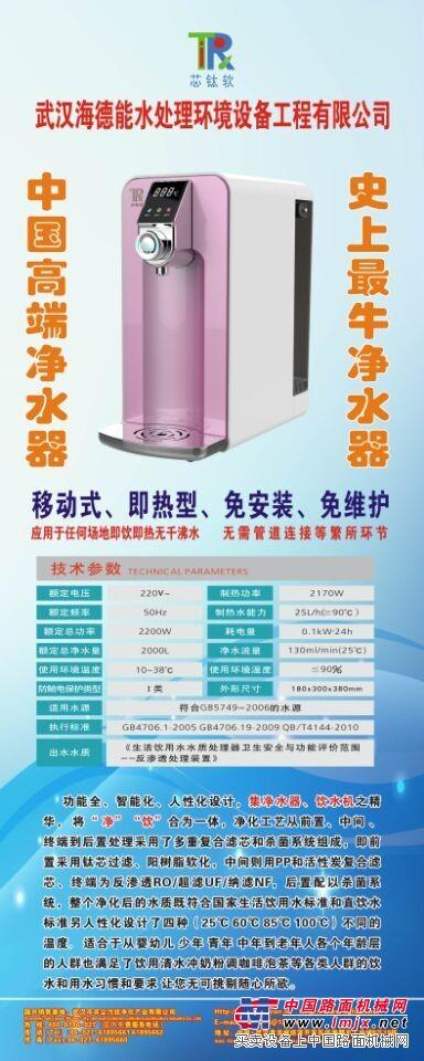 国产净水器十大品牌芯钛软