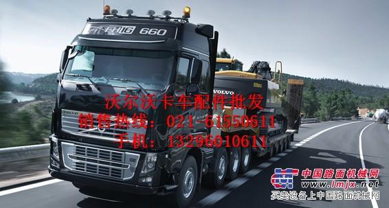 沃尔沃卡车配件-VOLVO自卸车牵引车载货车重卡配件