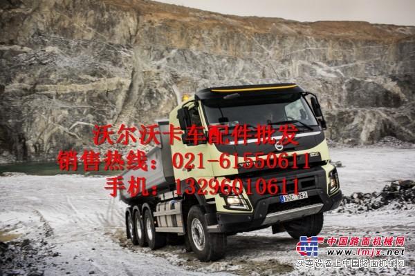 供应吉林沃尔沃卡车配件-哈尔滨VOLVO自卸车牵引车重卡配件