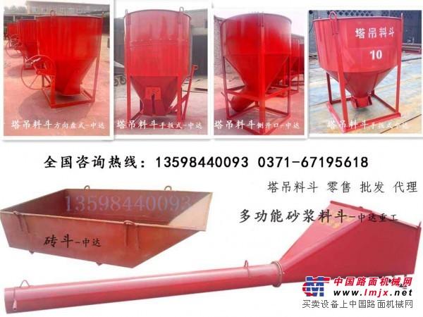 供应中达重工塔吊料斗可以订做不同型号厚度的