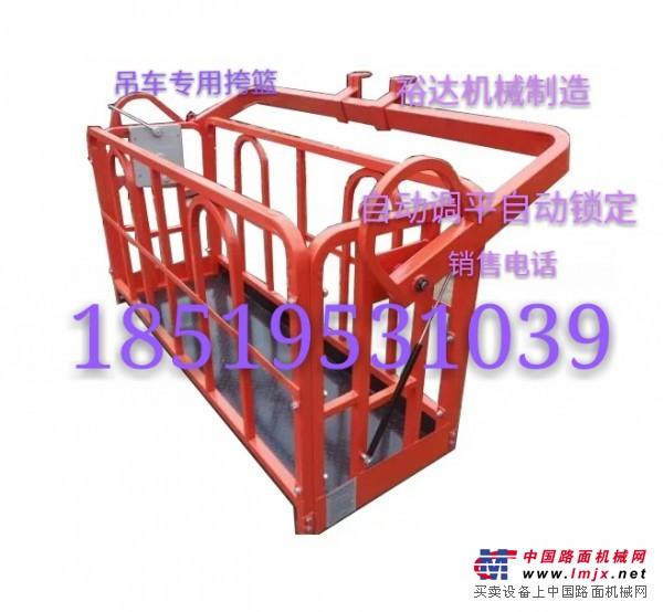 销售吊车专用挎篮13520241357