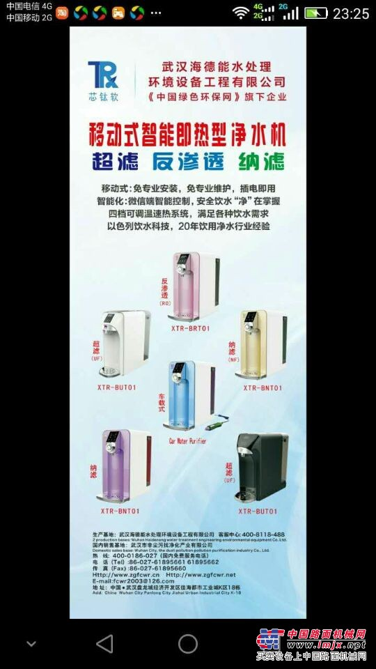 净水器哪个牌子好-当然是免安装维护免换滤芯即热功能的芯钛软