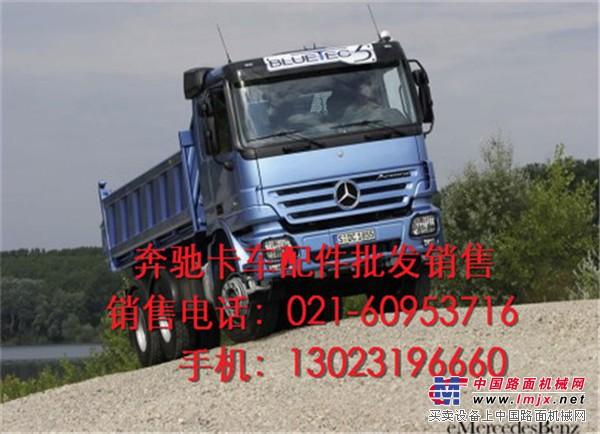 供应奔驰卡车涡轮增压器-起动机-启动马达配件