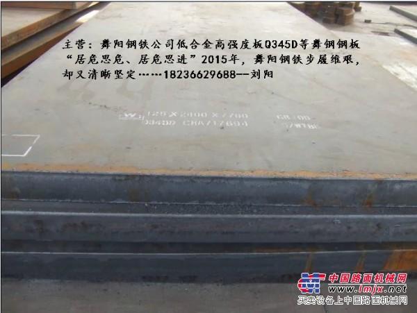 供应Q345B舞钢钢板和Q345C和Q345D等舞阳钢铁钢板