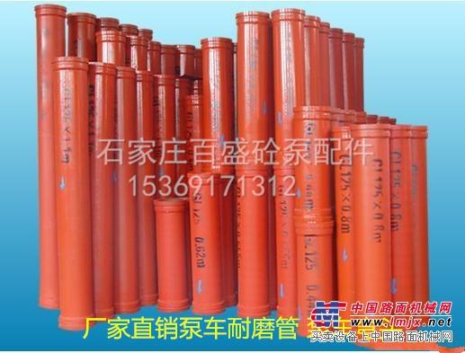 车泵耐磨管/臂架泵泵管/汽车泵泵管/天泵管弯头/泵车耐磨管