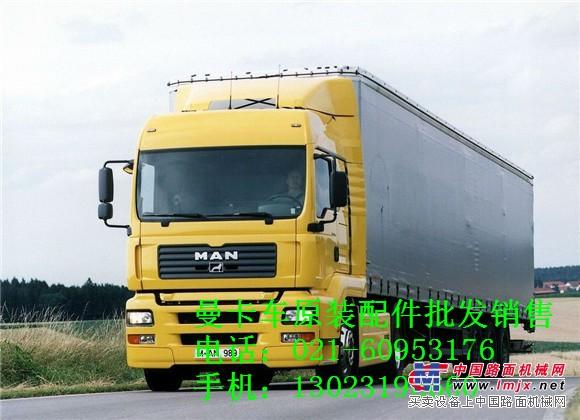 供应曼自卸车配件-曼载货车配件