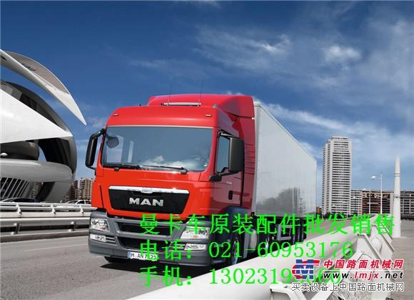 供应曼卡车推杆-推力杆-减震垫-缓冲杆