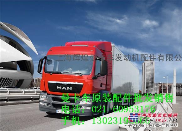 供应曼卡车保养件-刹车片-牵引车配件