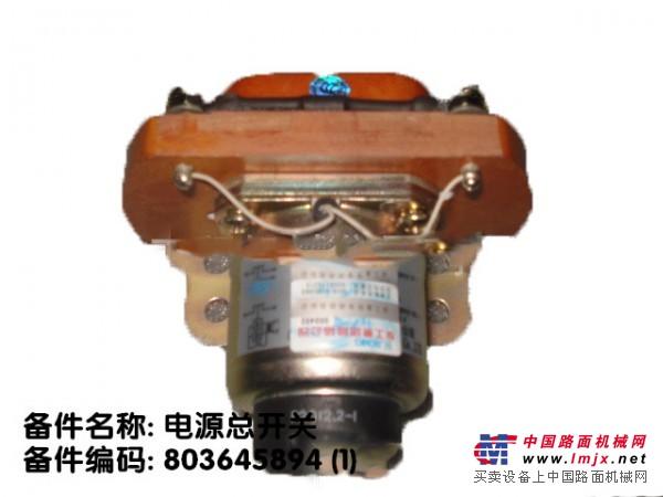徐工装载机用电源总开关 MZJ-400A/006X电源总开关