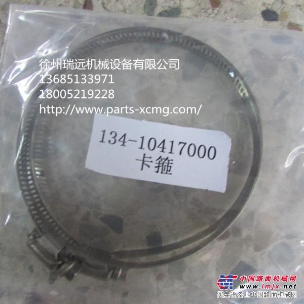 供应加藤HD2045III配件134-10417000卡箍