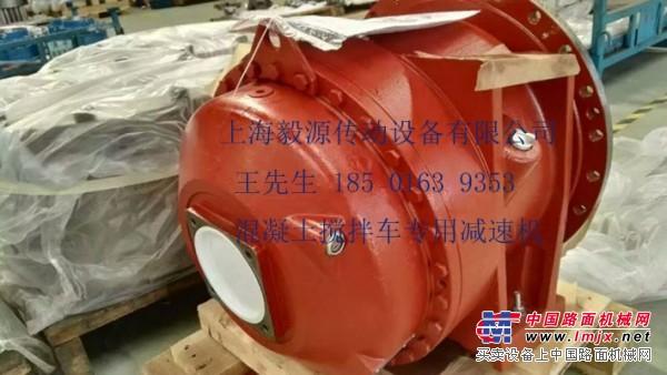 现货混凝土搅拌运输车专用减速机pmp减速机生产厂家直供