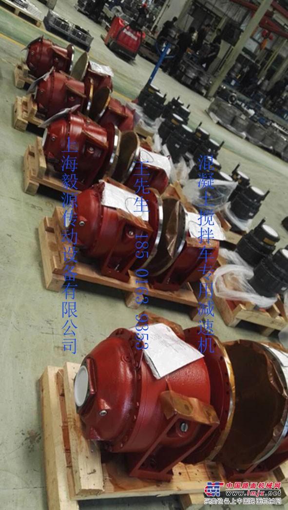 专业生产混凝土搅拌运输车专用减速机的厂家,货源直供价格优惠