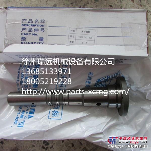 供应杭齿变速箱配件YD13351008离合器轴