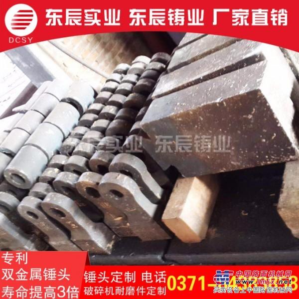球磨机高锰钢衬板-巩义东辰实业有限公司