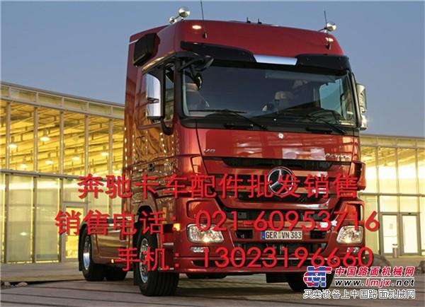 供应奔驰驾驶室总成 德国奔驰卡车配件4140、4141