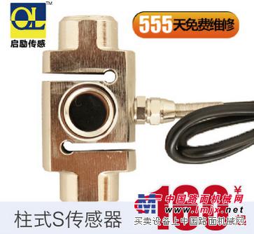 柱式S型传感器
