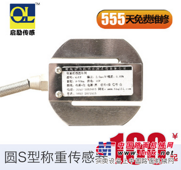 小量程S型压力传感器 称重测量专用传感器