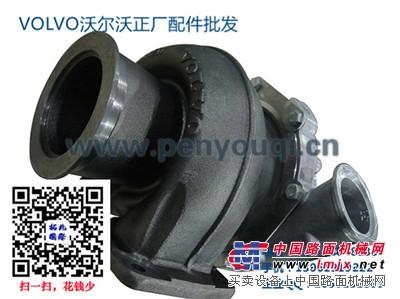 供应沃尔沃挖掘机-挖机配件涡轮增压器