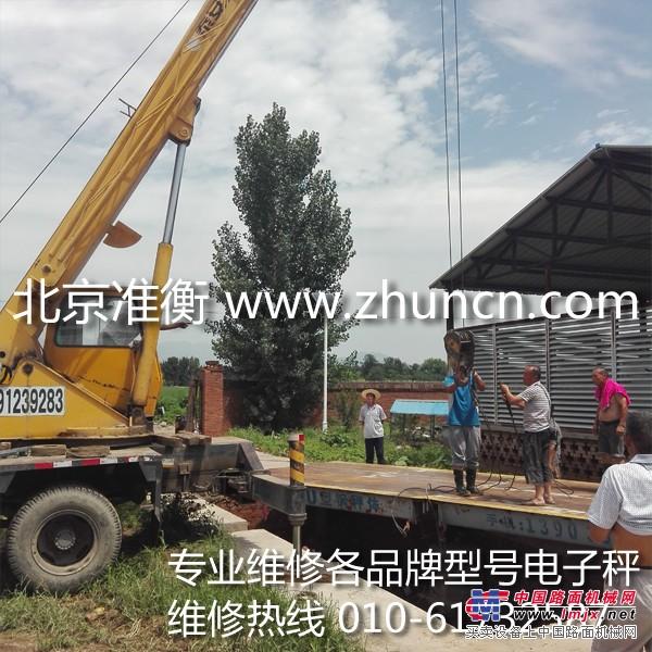 供应上海耀华地磅秤/电子秤维修校准标定