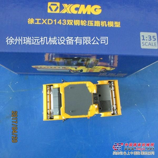 供应徐工道路礼品860141425  XD143压路机模型