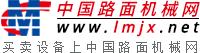 中國路面機械網
