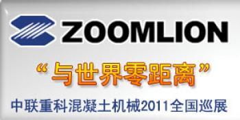 中联重科混凝土机械2011年全国巡展