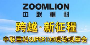 """专家""""检阅""""中联重科SUPER130赞其施工效果赶超进口品牌"""
