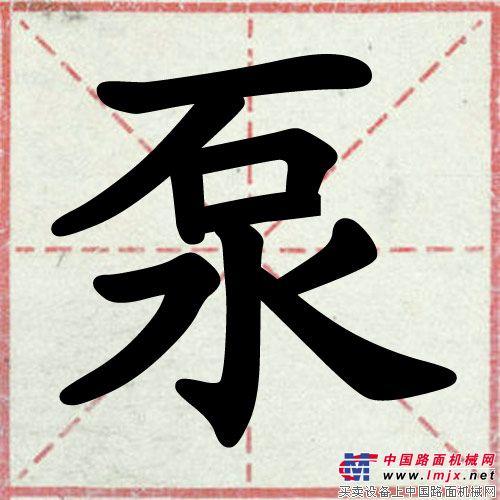 """中国路面机械网特别策划——""""说文解字""""之:泵"""
