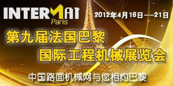 第九届法国巴黎国际工程机械展览会