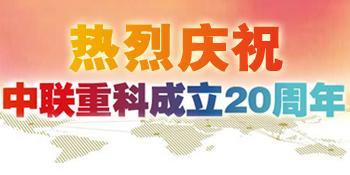 中联重科20周年庆典