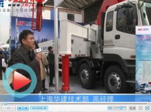 2012上海宝马展:上海华建现场产品讲解